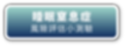 whats_your_sleep_disorder - 05 button.pn