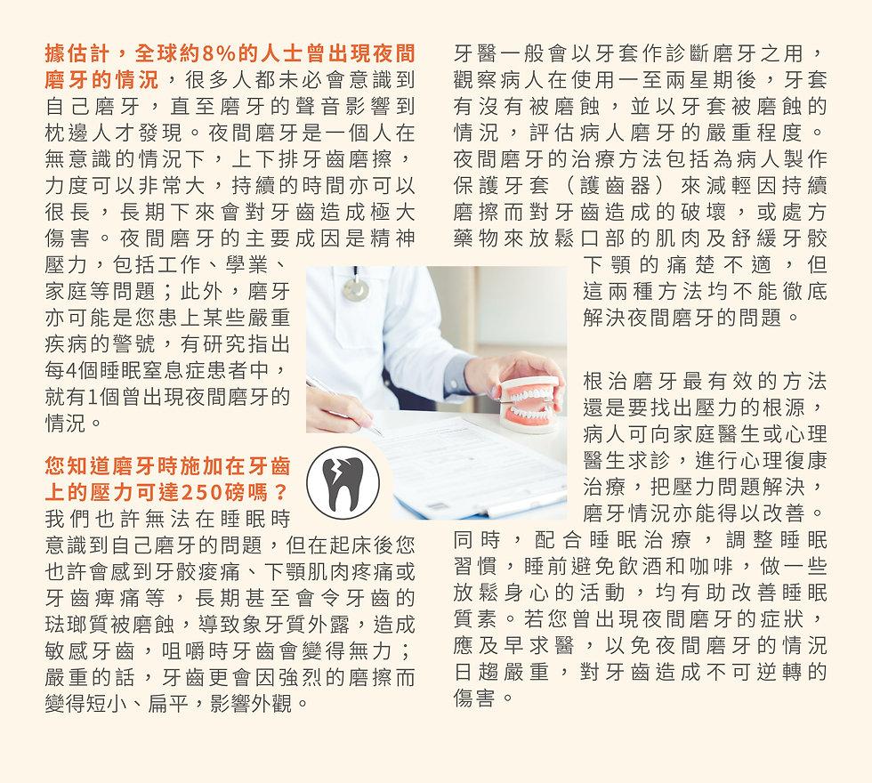 龐思明醫生-內容_工作區域 1.jpg