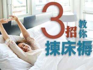 消委會:揀床褥非愈硬愈好 記緊要試睡
