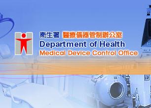 選購平行進口的醫療儀器(水貨)及網上選購醫療儀器的風險