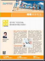 education center - 13 - newsletter 20190
