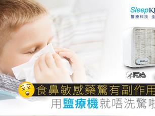 鼻敏感藥物有副作用嗎?