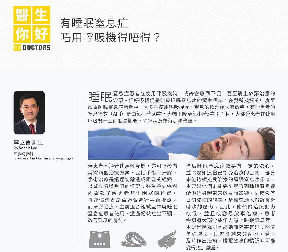 有睡眠窒息症,唔用呼吸機得唔得?.jpg