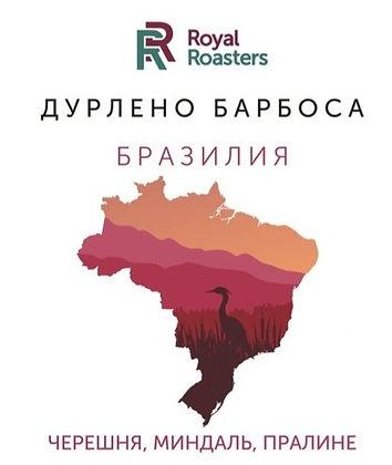ДУРЛЕНО БАРБОСА