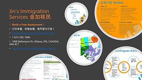 Jin's Immigration Services 金加移民.jpg