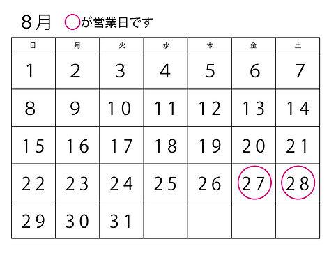 営業日8(1).jpg