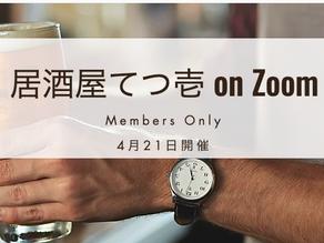 メンバーでZoom飲み〜居酒屋てつ壱をオンライン開店〜