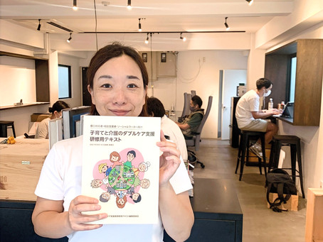 名古屋学院大学による、育児と介護のダブルケア支援研究にて、NPO法人こだまの集いの取組が書籍掲載されました。