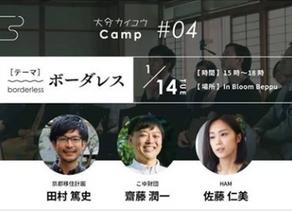 大分県主催・起業家支援イベントに佐藤が登壇させて頂きます。