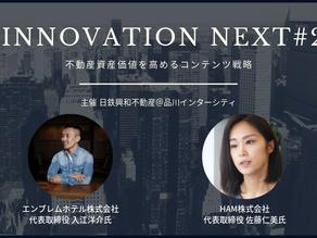 日鐵興和不動産主催イノベーションネクストに代表 佐藤が登壇。