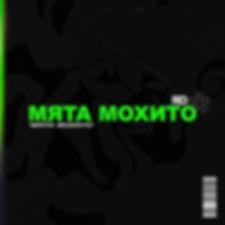 Myata_Mokhito_oblozhka_bez_gologrammy.jp