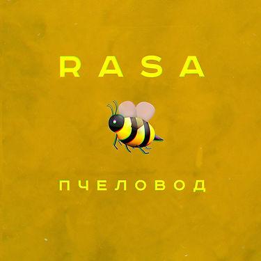 RASA - Пчеловод 1440х1440.jpg