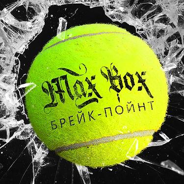 Max Box - БрейкПойнт.jpg
