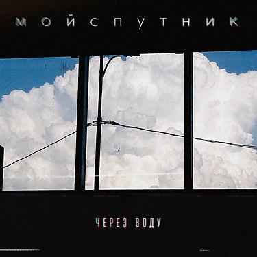 Мой Спутник - Через воду.jpg