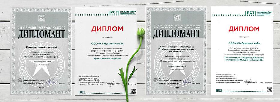 100luchshikh_tovarov_diplom.jpg