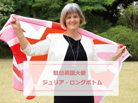 世界から届いた応援メッセージ|駐日英国大使 ジュリア・ロングボトム様|2021年版