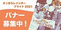 バナー募集2021小_アートボード 1.png