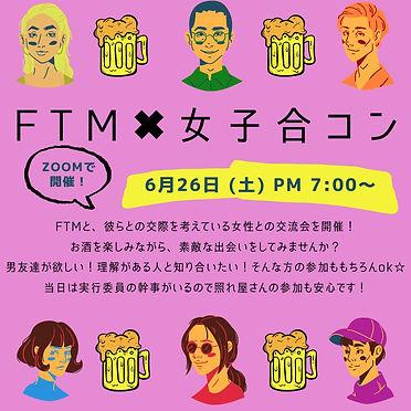 FTM合コン2021-1.jpgの複製