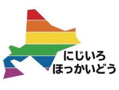 道内LGBT団体|にじいろほっかいどう