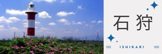 北海道石狩市のLGBT施策と市長応援メッセージ|2021年版
