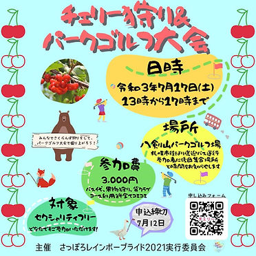 cherrygari20210717_2.jpg