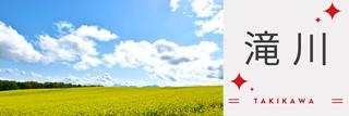 北海道滝川市のLGBT施策と市長応援メッセージ|2021年版