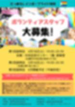 ボランティア募集ポスター3.jpg
