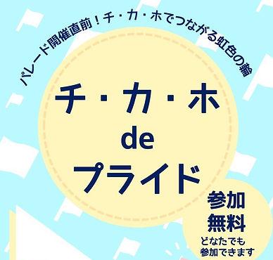 チ・カ・ホdeプライド2021 2.jpg