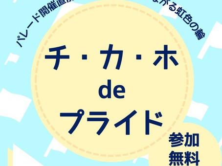 関連イベント|【中止】チ・カ・ホdeプライド|2021年8月14日(土)