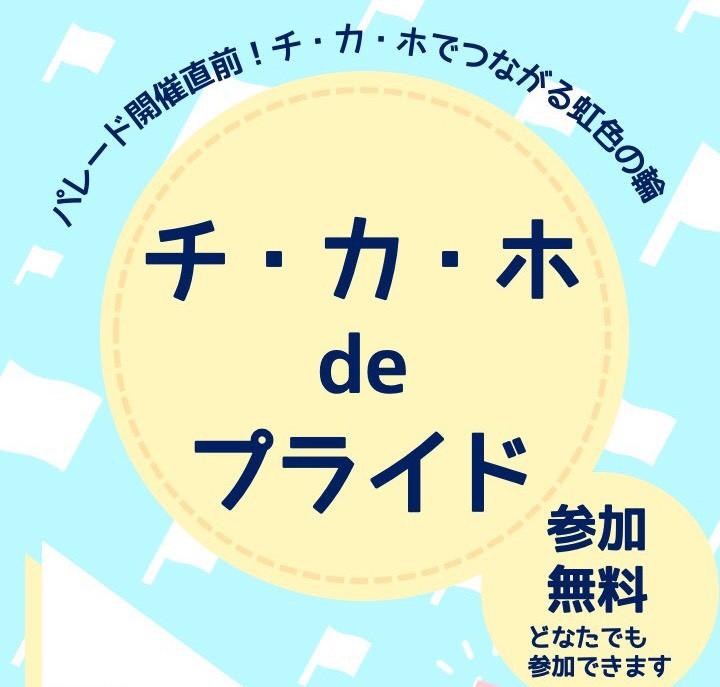 「 チ・カ・ホdeプライド」2021年8日14日(土)開催!