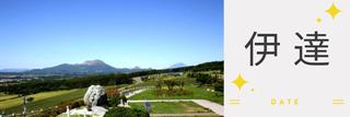 北海道伊達市のLGBT施策と市長応援メッセージ|2021年版