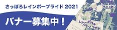 バナー募集中2021_アートボード 1 のコピー.png