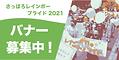 バナー募集2021小_アートボード 1 のコピー 2.png