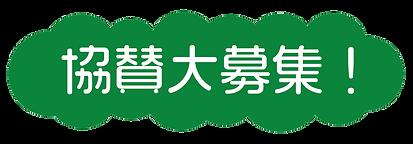 協賛 HPロゴ1.png