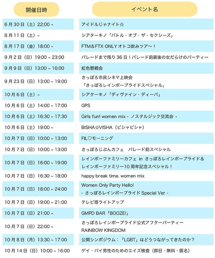 関連イベントのコピー.jpg
