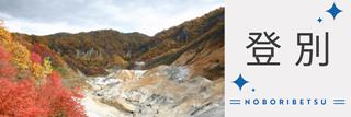 北海道登別市のLGBT施策と市長応援メッセージ|2021年版