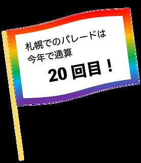 通算20回目旗.png