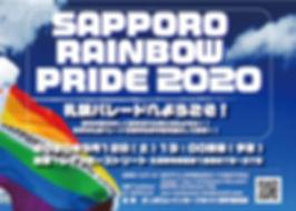 2020第一弾プライヤー面.jpg