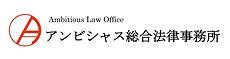 アンビシャス総合法律事務所 2021バナー大.png