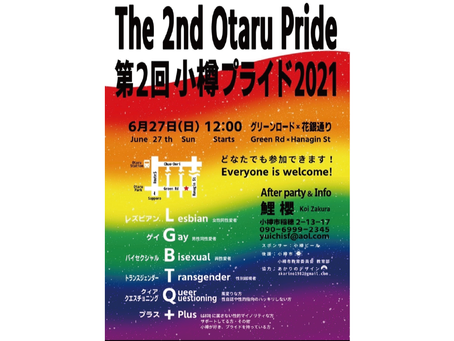 道内LGBT団体|小樽プライド