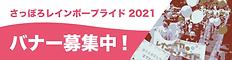 バナー募集中2021_アートボード 1 のコピー 3.png