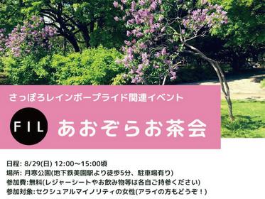 関連イベント あおぞらお茶会 2021年8月29日(日)