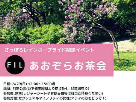 関連イベント|【中止】あおぞらお茶会|2021年8月29日(日)