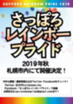 フライヤーなど告知データ_190130_0001.jpg
