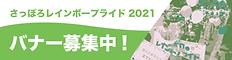 バナー募集中2021_アートボード 1 のコピー 2.png
