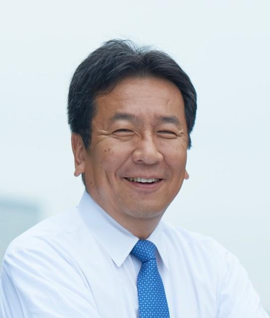 立憲民主党 代表 枝野幸男 様