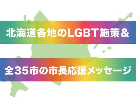 北海道各市のLGBT施策と、全35市の市長応援メッセージ|2021年版
