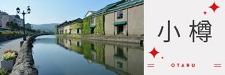 北海道小樽市のLGBT施策と市長応援メッセージ|2021年版
