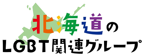 北海道のLGBT関連グループ_アートボード 1 のコピー.png