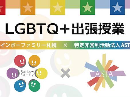 関連イベント|ASTAのLGBTQ+出張授業 in 札幌|2021年9月25日(土)